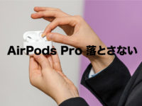 AirPods-Pro-How-to-take-out-without-dropping