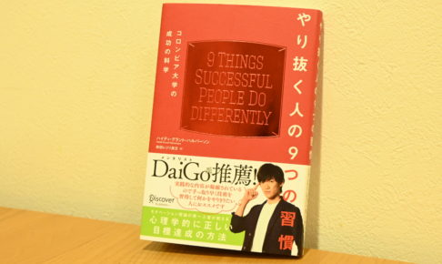 9-things-successful-people-do-differently-book-review