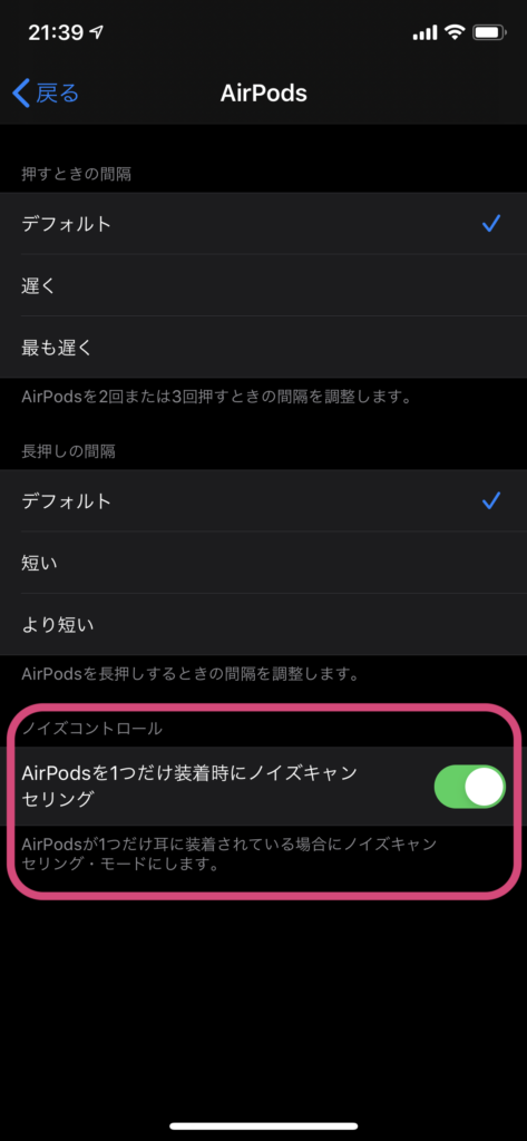 AirPods-pro-noise-canceling-noise-control-on-off-setting-how-to-3
