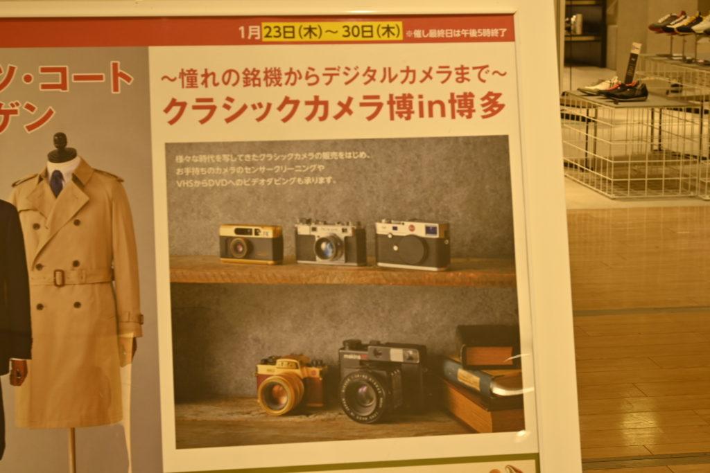 出所:SMATU.netにて撮影 博多阪急で開催中の『クラシックカメラ博 in 博多』,九州の百貨店で開催されるのは…,なんと13年ぶりだとか.
