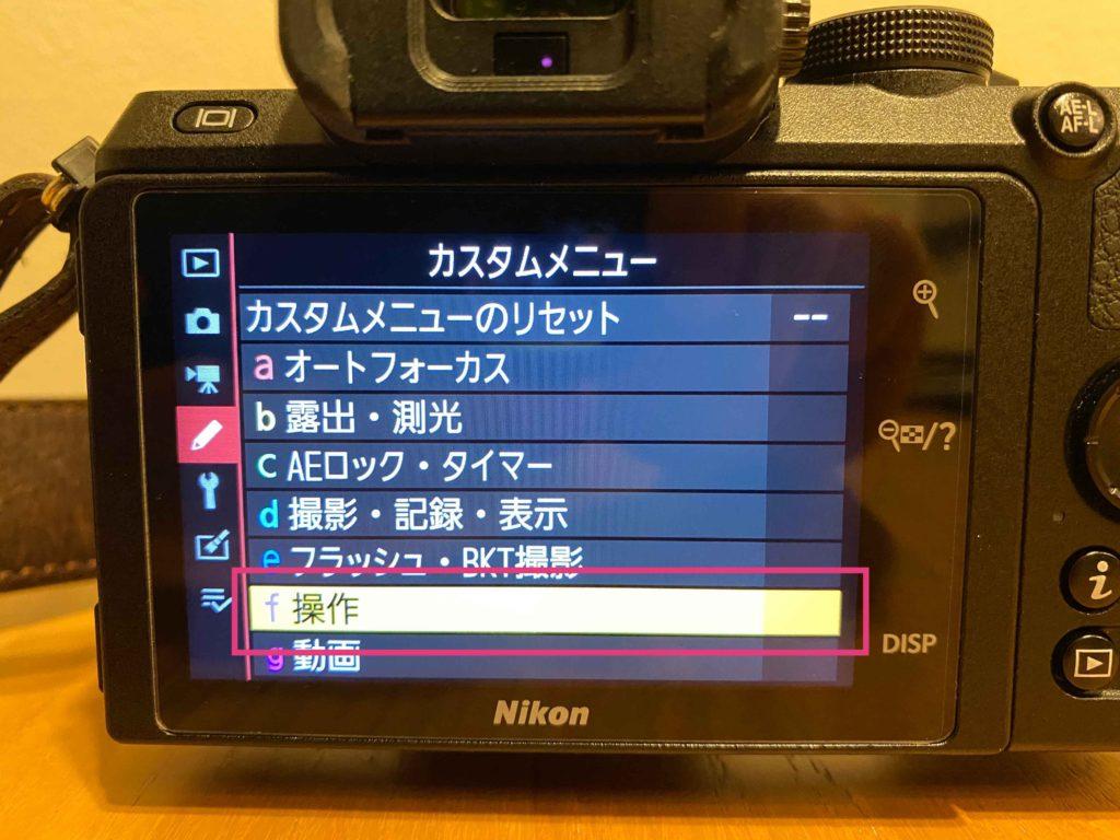 出所 : SMATU.netにて撮影 「カスタムメニュー」の中にある「f 操作」を選びます.