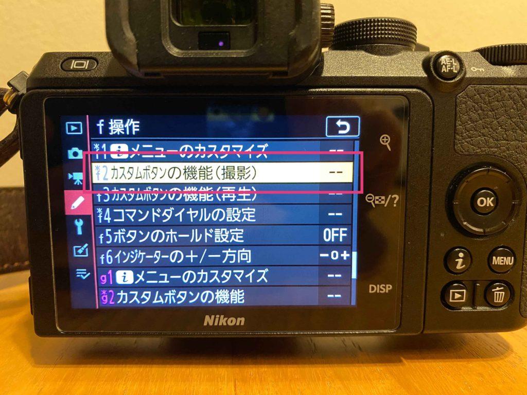 出所 : SMATU.netにて撮影 「f2 カスタムボタンの機能(撮影)」からボタンの機能割り当て変更することが可能です.