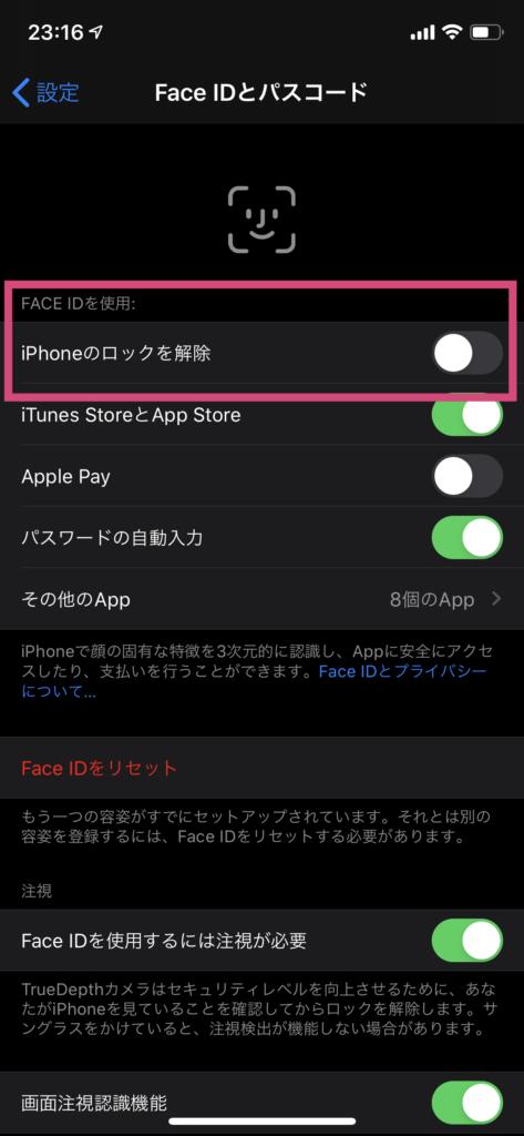 「iPhoneのロック解除」の項目をオフに