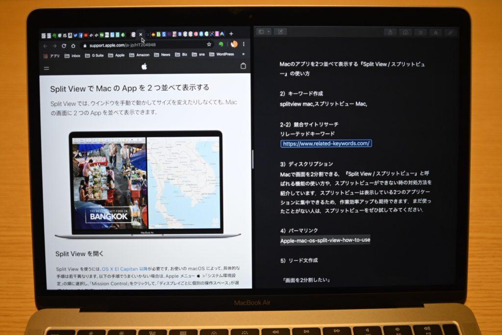 出所 : SMATU.net この記事もスプリットビューを使いながら書いています.
