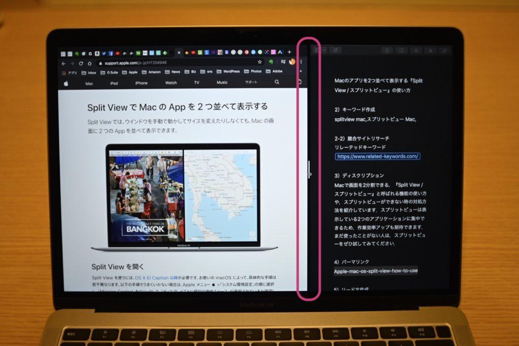 出所 : SMATU.net 中央部分のセパレーターを左右にスライドさせることで,画面表示の割合を変更可能.