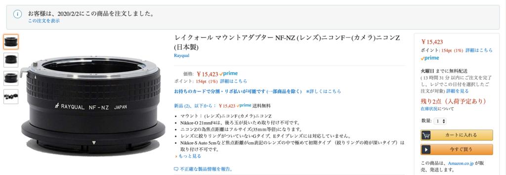 nikon-z50-rayqual-nf-nz-mountadapter-miyamoto-seisakusyo-1