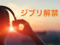 studio-ghibli-subscription-start