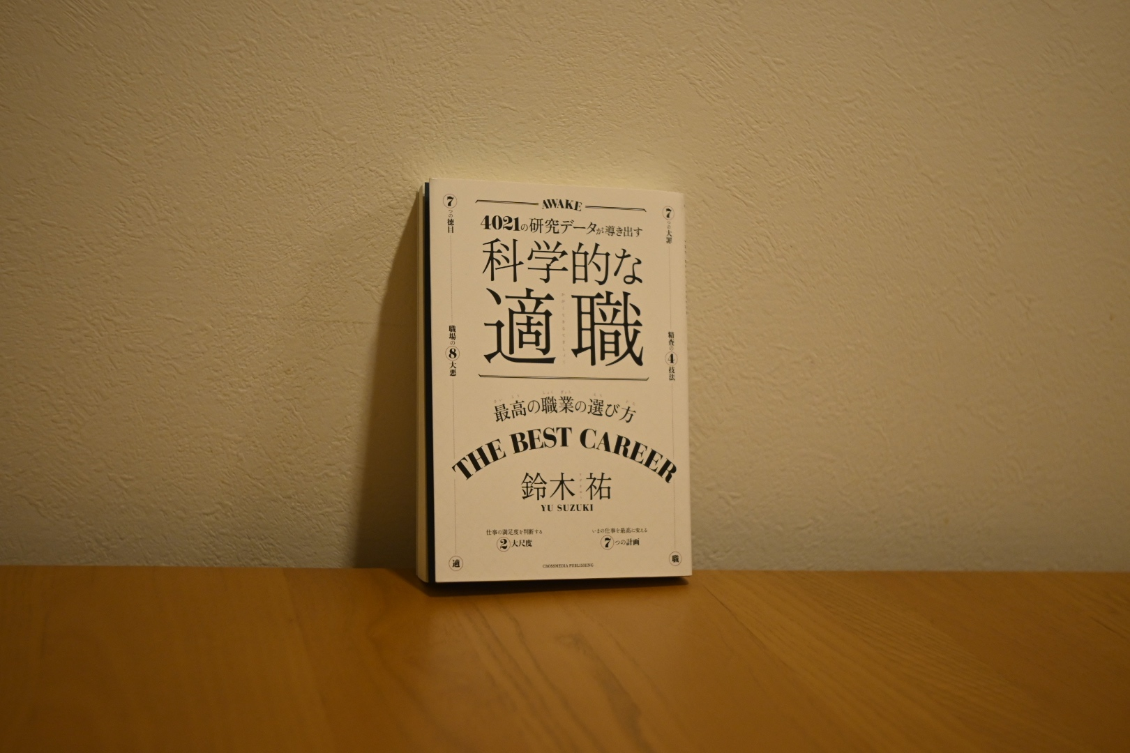 Kagakutekina-tekishoku-review-yu-suzuki-10-10-10-test-1
