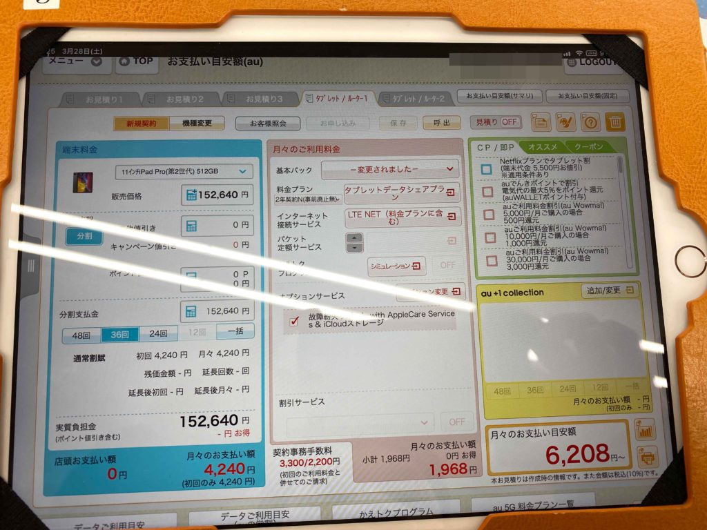 auの見積もり画面の画像.現在の月額が3,000円くらいなので,約2倍になります.