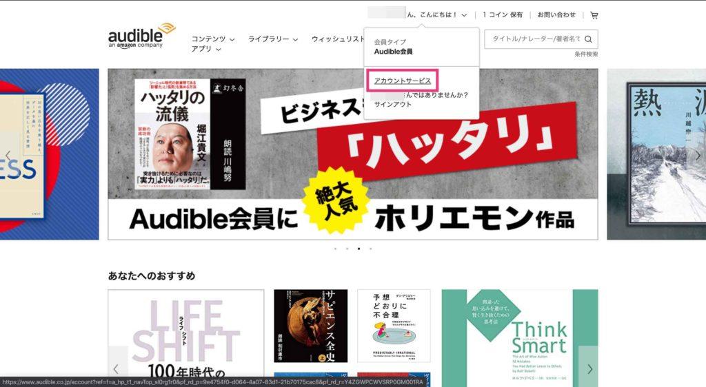 画像 : Audible公式サイトのスクリーンショット 画面上部にあるユーザー名から,アカウントサービスをクリック.