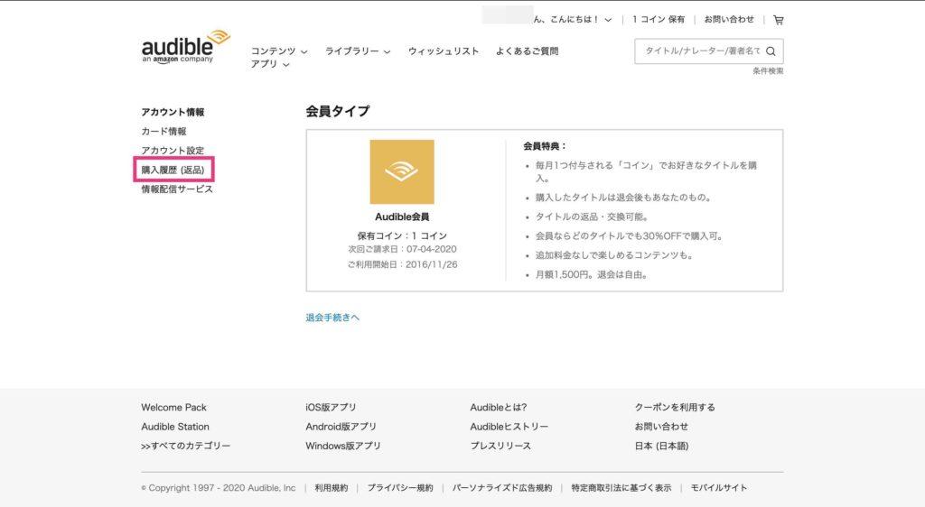 画像 : Audible公式サイトのスクリーンショット 画面左にあるメニューから,「購入履歴(返品)」を選択.