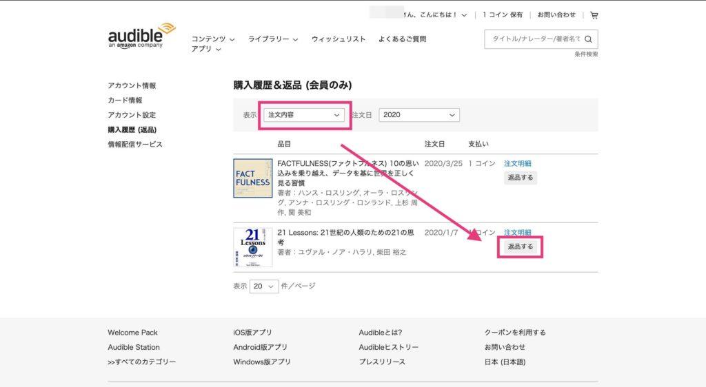画像 : Audible公式サイトのスクリーンショット 表示を「注文内容」にして本を表示.返品したいオーディオブックの「返品する」をクリック.