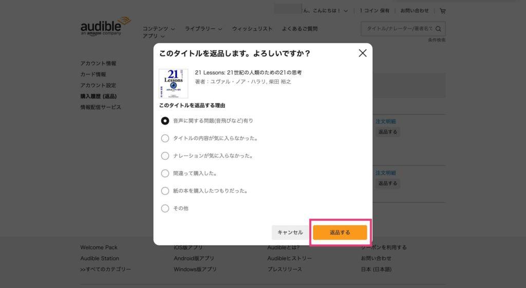 画像 : Audible公式サイトのスクリーンショット 返品する理由にチェックを入れて,「返品する」をクリック.