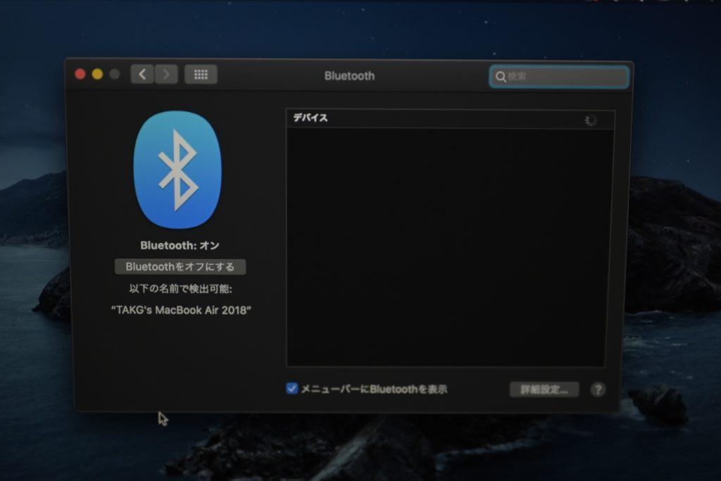 不要な干渉を防ぐためにも,Bluetooth 接続は解除しておこう.