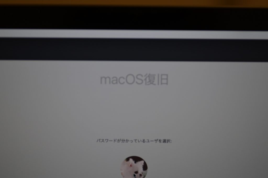 mcOS 復旧が表示されるので,パスワードが分かるユーザーを選んでパスワードを入力.