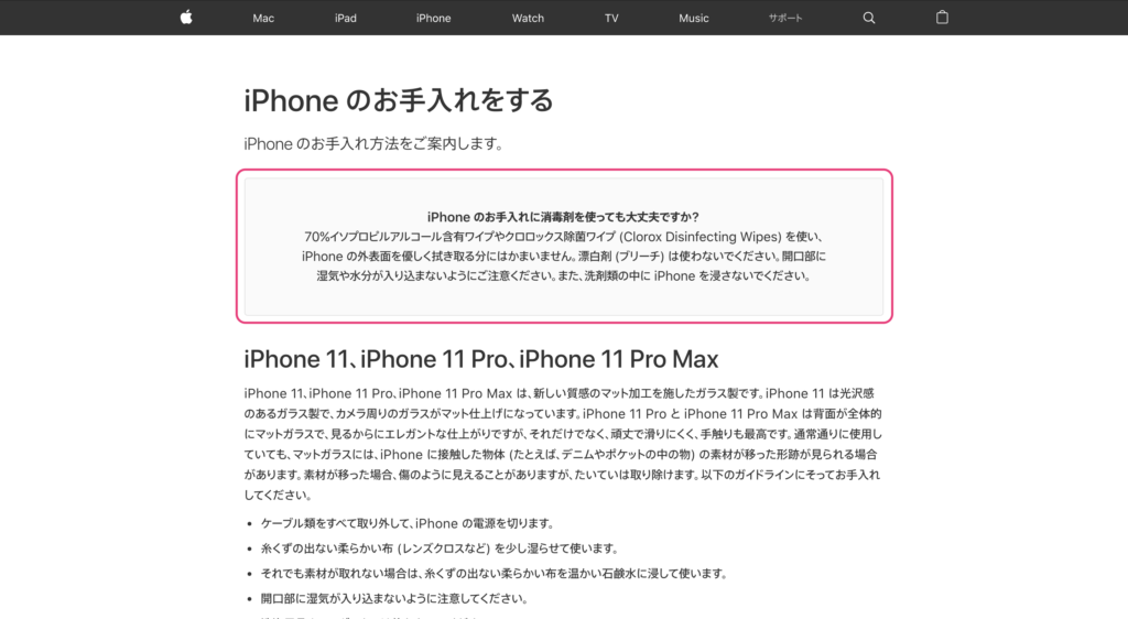 apple-okays-cleaning-iphone-with-disinfectant-2