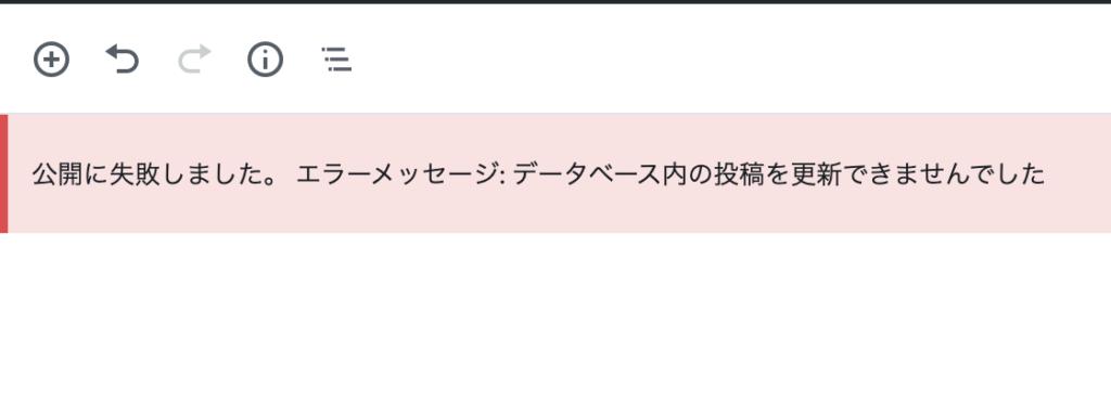 公開に失敗しました。 エラーメッセージ: データベース内の投稿を更新できませんでした