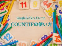 google-spreadsheet-countif-how-to-use-1