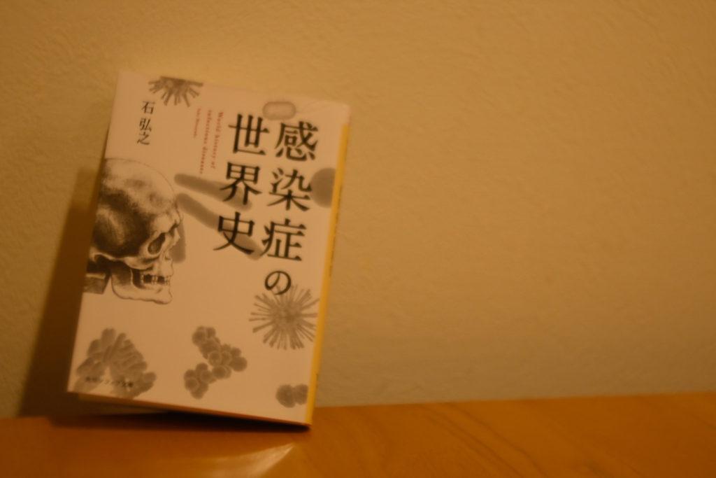 感染症の歴史を綴る『感染症の世界史』.買ったときはジュンク堂書店に山積みされてましたが,今では品薄に.