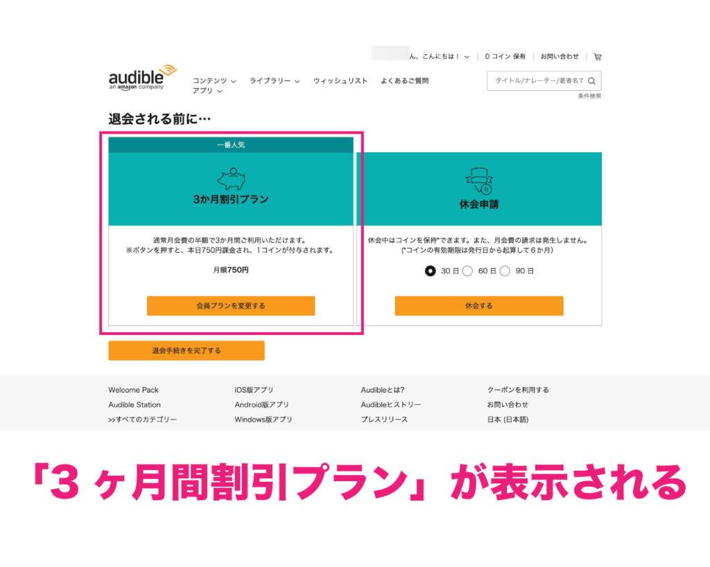 オーディブルを退会しようとすると,会員価格が半額の750円になる割引プランを提案される場合があります.