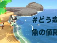 animal-crossing-fish-price-list-how-to-make-money-on-fishing-new-horizons-switch-ver-1