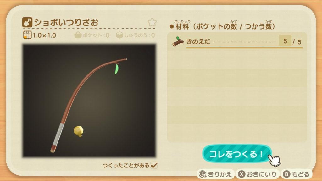 出所 : NintendoSwitch どうぶつの森 「ショボいつりざお」をクラフトするには「きのえだ × 5」が必要.