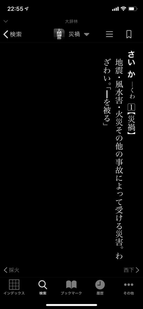 出所 : 大辞林(iOSアプリ)