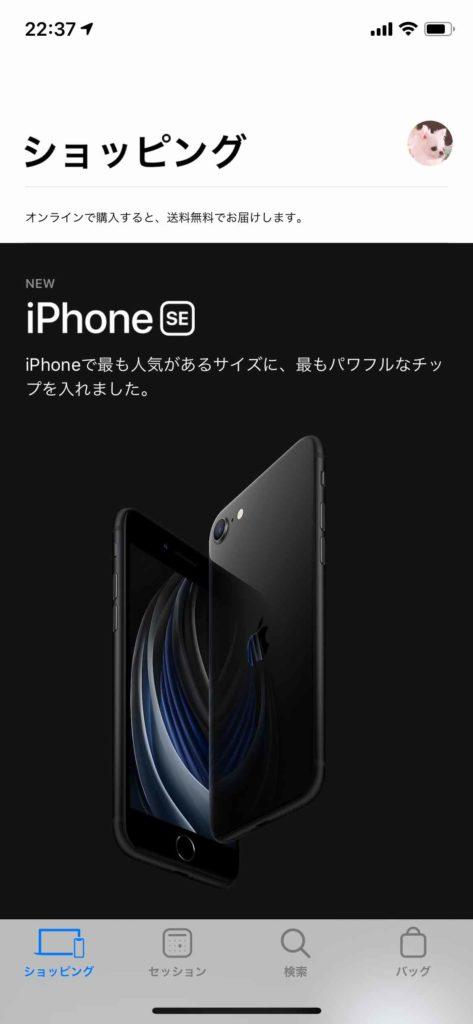 ライトモード設定の時の,Apple Storeアプリ.