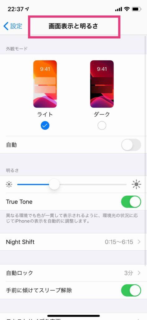 設定アプリの,「画面表示と明るさ」から設定を変更します