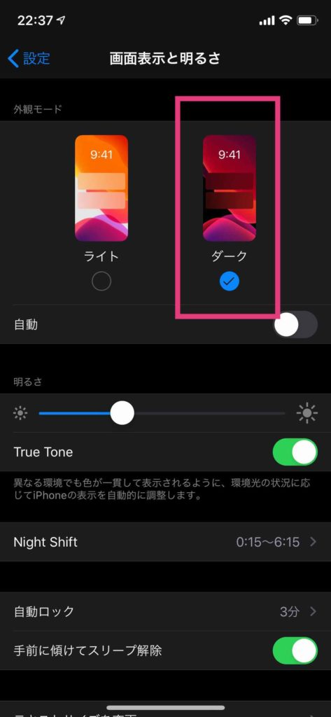 「ダーク」にチェックを入れると,デバイスのテーマ全体がダークモードに変更されます.