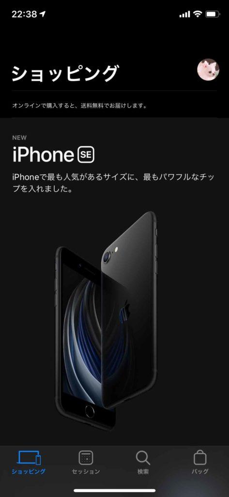 ダークモード設定の時の,Apple Storeアプリ.