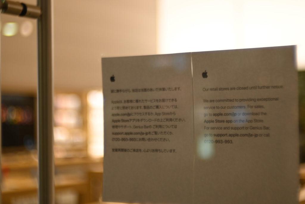 閉店をお知らせするメッセージが,日本語・英語で並べて店舗に張り出されていました.