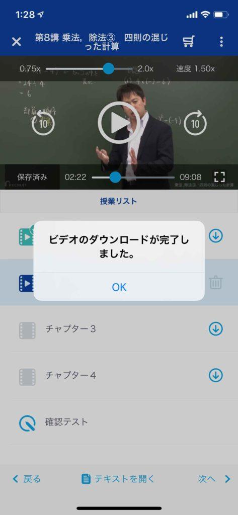 Photo : スタディサプリ(iOSアプリ) 「チャプター」右のアイコンをタップすると,デバイスに動画をダウンロード可能.