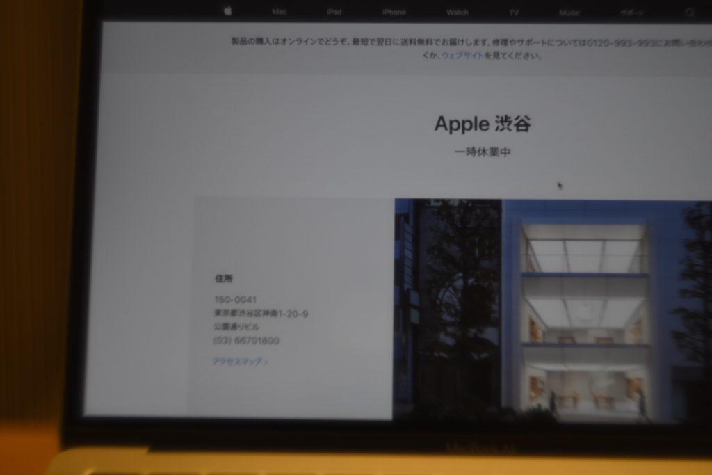 5月25日のApple公式サイト. 営業再開の目処がたっていない店舗は「一時休業中」のまま,営業時間の欄にも「閉店中」とだけ書かれている.