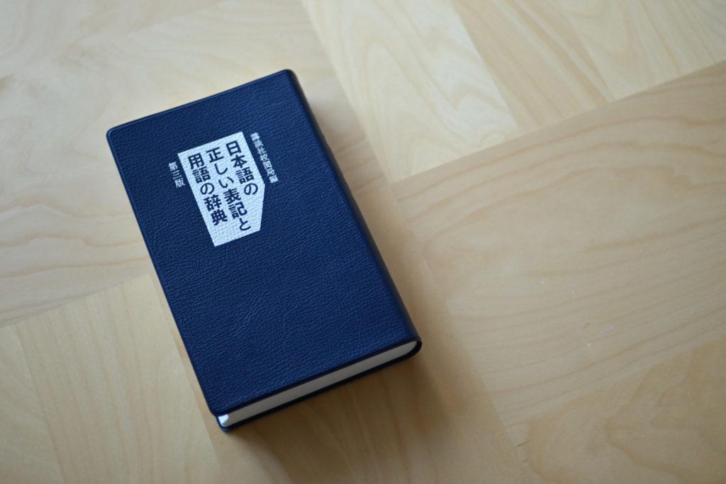 『日本語の正しい表記と用語の辞典』の表紙.
