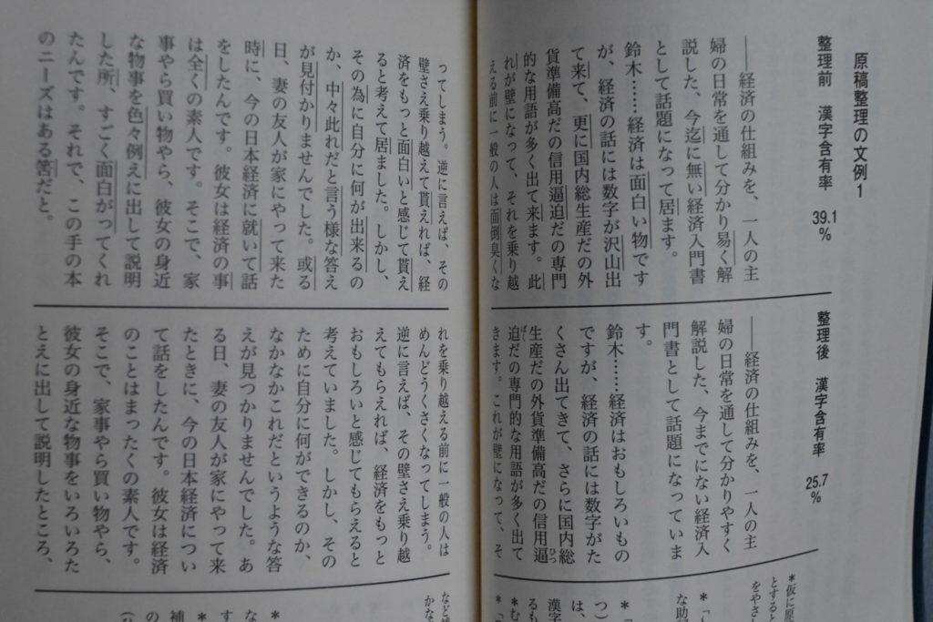 漢字含有率が,39.1% から 25.7% に下がると,明らかに読みやすい印象の文章になります.