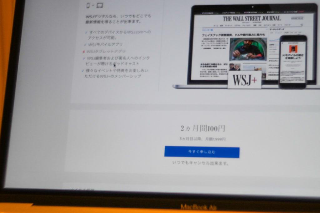 2ヶ月間100円,3ヶ月目から1,999円ののキャンペーンが行われています. しかし,NewsPicks経由だと月額1,500円で読めるので,こちらがお得.
