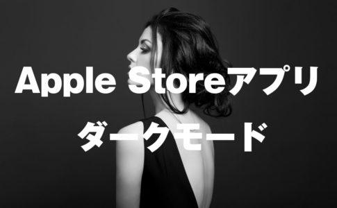 apple-store-app-dark-mode-setting-how-to-1