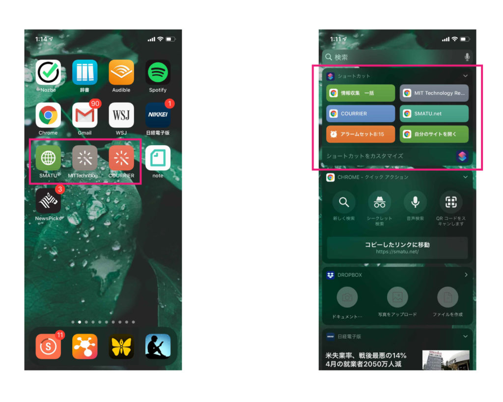 iphone-ipad-shortcut-app-website-display-with-one-tap-to-enable-7