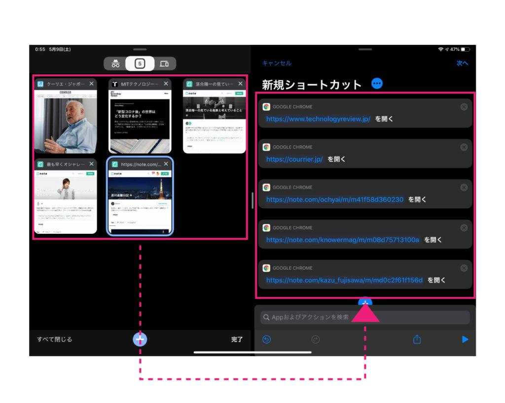 Photo : SMATU.netが作成(ここからはiPadのスクリーンショットを使用)  複数ページをワンタップで開く方法も,基本的には同じ. 先程の解説では1つのURLしか設定しなかったのを,複数設定するだけでOKです.