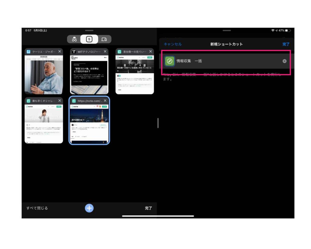 Photo : SMATU.netが作成(ここからはiPadのスクリーンショットを使用)  iPadを持っている人は,スプリットビューにして作業するとラクチン♪ 他のショートカットと区別するように,「名前」や「アイコン」を分かりやすくしておくと○.