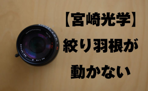 ms-optics-vario-prasma-50mm-f15-how-to-fix-the-problem-that-the-aperture cannot-be-adjusted-1