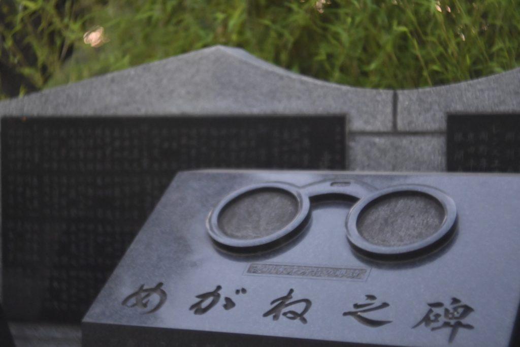 めがね之碑. 徳川家康の愛用した眼鏡が,かたどられている石碑.家康も,視力が低かったことを知る.