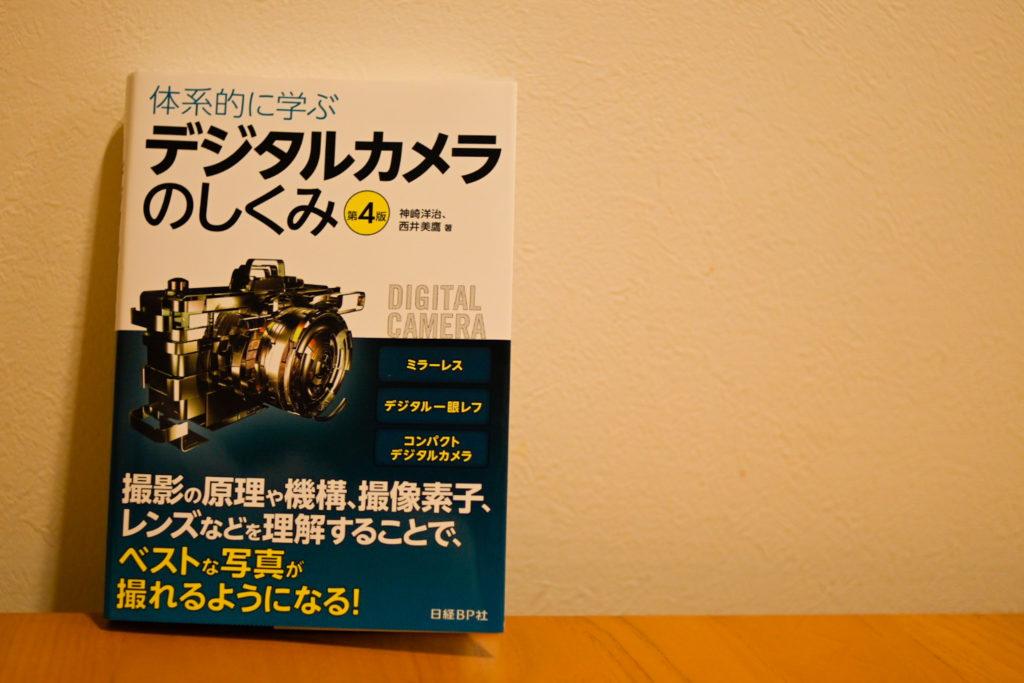 カメラの仕組みを理解する時に,『デジタルカメラの仕組み 第4版』はマストな書籍.