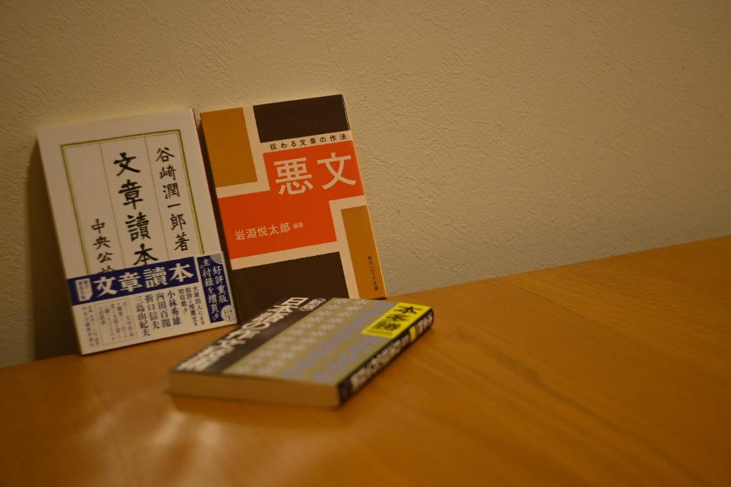 『日本語の作文技術』『文章読本』『悪文』の3冊がおすすめ. ぶっちゃけ,この3冊に書いてあることを実践できれば,かなり上級者とも言える.