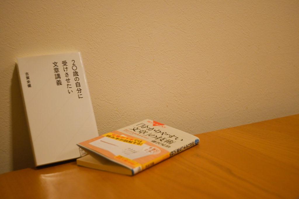 「芸術文」「実務文」の考え方は,『分かりやすい文章の技術』からの引用. 教科書的な本として,文章の勉強中は常に持っておきたい.