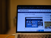 Easily-share-articles-from-the-Nikkei-web-edition-to-note-2