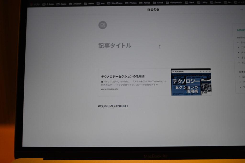 日経新聞電子版のnoteアイコンをクリックすると,別タブがこの状態でひらく. 「便利な機能なので積極的に使っていこう」