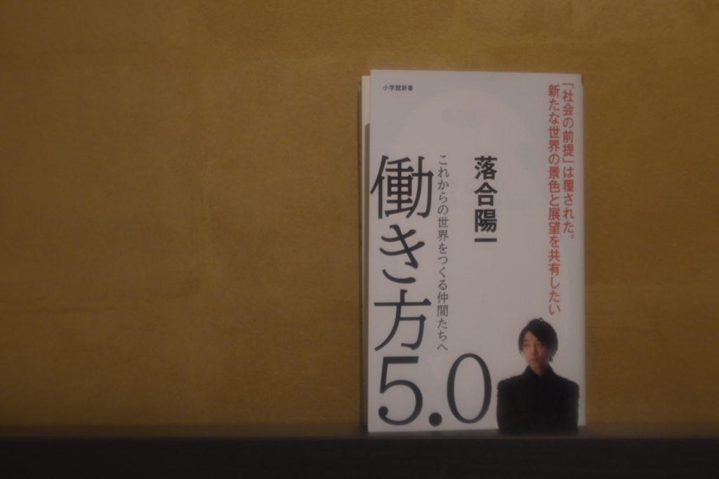 落合さんの新刊「働き方 5.0」