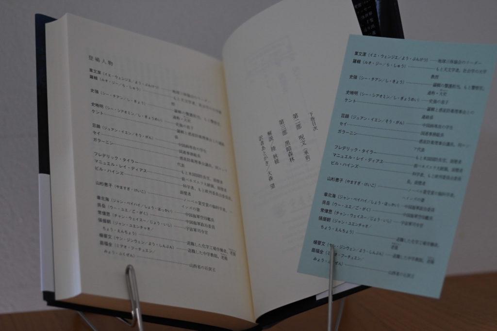 三体には,本とは別に登場人物紹介が付録していて良心的.